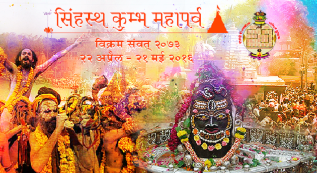 2016 Simhasth Kumbh Mahaparv Images, Wallpapers HD, Pictures, Photos, Pics, Designs, Themes, Background for Free Download